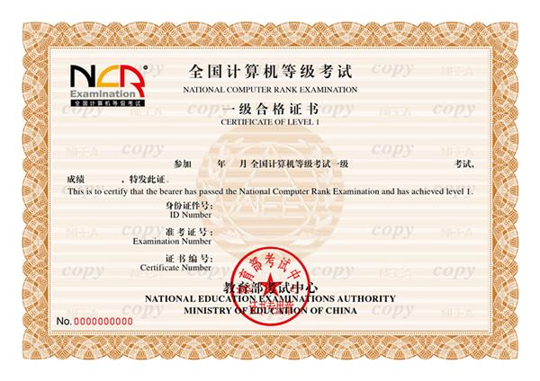 计算机二级�y.i_全国计算机等级考试(ncre)启用新版合格证书