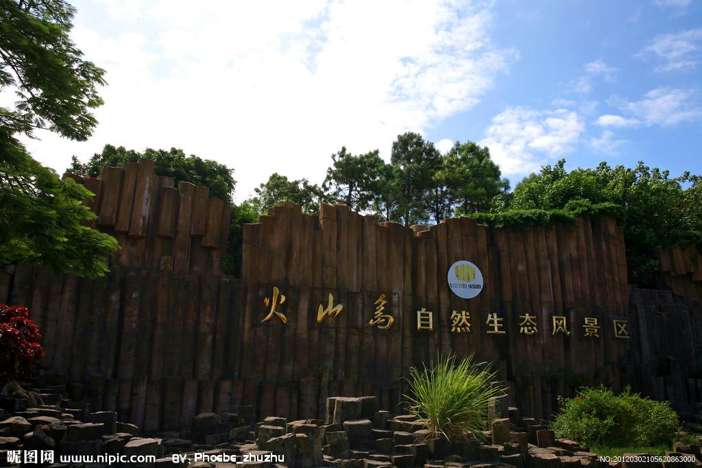 漳州火山岛