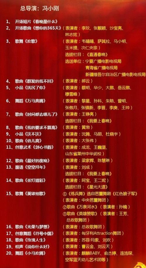2014中央電視臺春節聯歡晚會節目單正式發布(圖)圖片