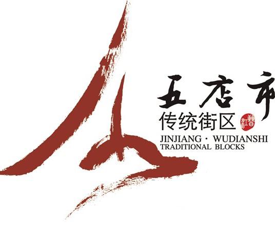 闽台专家对晋江五市店提出创意设想:以线串珠