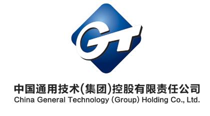 中国通用技术(集团)控股有限责任公司简介