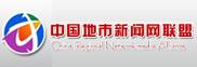 中国地市新闻网联盟