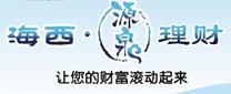 """""""海西・源泉""""系列理财"""