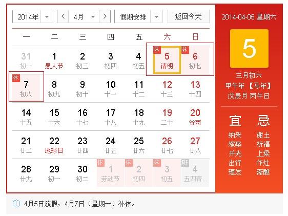 2014年清明节是几月几日 2014清明节放假安排(图)