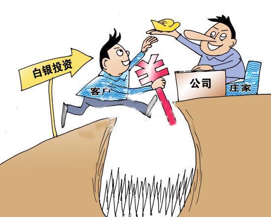 曝白银投资骗局:福州市民投资3万