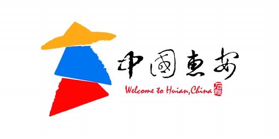惠安城市品牌形象标识诞生记 千年古城文化自新