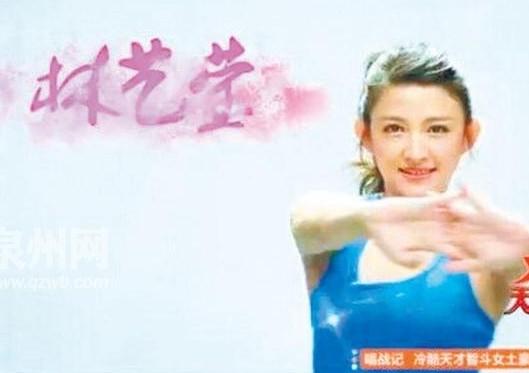 厦门美女体育老师林艺莹网络走红