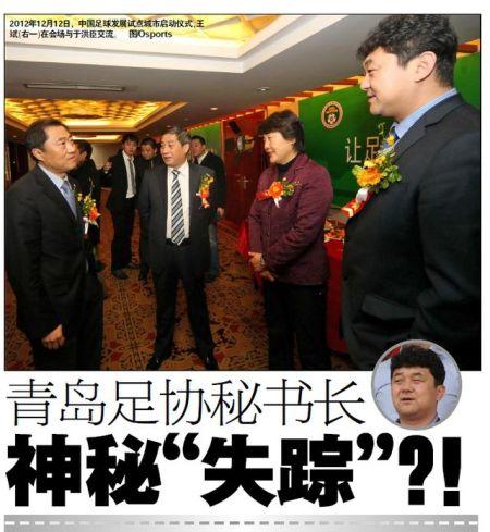 青岛原足球运动管理中心主任王斌被免职接受调查