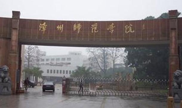 分别是漳州师范学院,福建工程学院,泉州师范学院