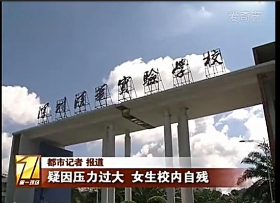 深圳清华实验学校高三女生疑因压力过大在