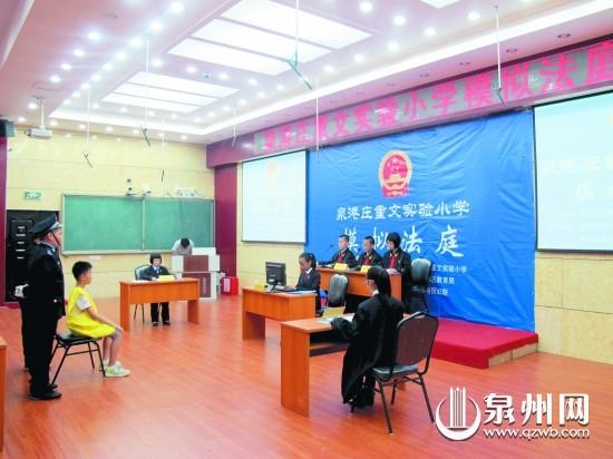 """""""模拟法庭""""走进泉港一校园 普及法律知识(图)"""