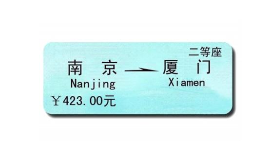 南京到厦门首开高铁动车g165次
