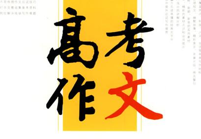 2014广东卷作文题目.阅读下面的文字,根据要求作文