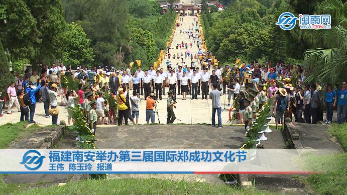 福建南安举办第三届国际郑成功文化节