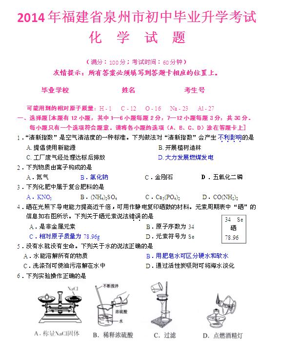 2014年福建泉州中考化学试题及答案下载(图文版)