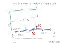 石狮八七路福辉路口昨起禁止左拐 减缓拥堵现象