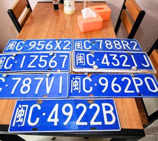 泉州浔江路少年捡8块车牌 发微博求失主来认领
